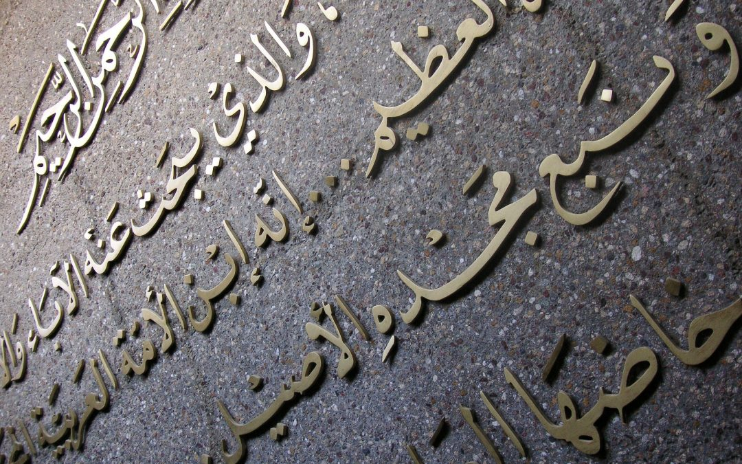 How You Can Learn the Arabic Language With Ease